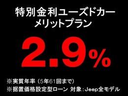 特別金利2.9%