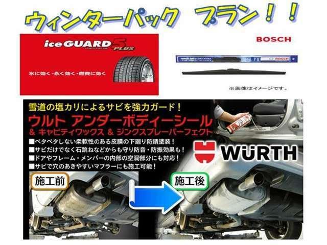 Bプラン画像:冬の必需品をお得にそろえたウィンターパックです!! スタットレスタイヤアルミホイール組、スノーブレード、ウルトアンダーボディーシール(下廻り防錆処理)のセットになります。