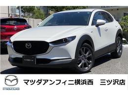 マツダ CX-30 2.0 X 100周年 特別記念車 360°アラウンドビューBOSEサウンド