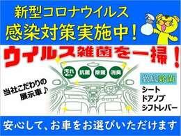 新型コロナウイルス対策実施中!車内も事務所も徹底除菌!!