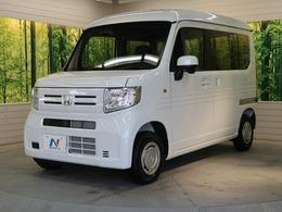 ホンダ N-VAN 660 L 届出済み未使用車 レーダクルーズ