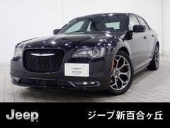 クライスラー 300 の中古車 S 神奈川県川崎市麻生区 359.0万円