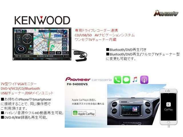 CD、USB、SD、フルセグTV、DVD再生、Bluetoothが標準装備の新品メモリーナビもしくはAppleCarplay機能付きのモニターが標準装備!ナビはグレードアップでフルセグTV追加可能です(※オプションです)!
