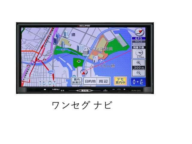 Bプラン画像:☆ナビ☆ワンセグナビでスタンダードタイプになります!!詳細はワンセグTV・CD再生・ラジオ・地図機能になります。もちろんナビのグレードアップも別途で可能です!ご希望の方はお気軽にお申し付けください。