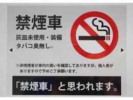 【禁煙車】と思われます。非喫煙者が車内の臭いを確認しておりますが、個人差がありますので、予めご了承下さい。