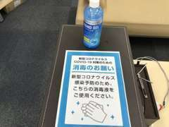 新型コロナ対策のため、入店時に消毒のお願いをしております。店内は水成二酸化塩素にて常時空間除菌を行っております。
