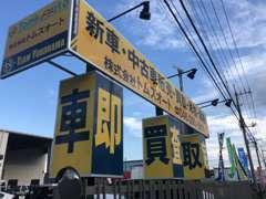 圏央道「圏央厚木IC」から車で5分!129号線沿いに面しております!黄色の看板が目印です♪
