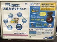 当店は東京海上日動の代理店です!自動車保険のご案内もお任せ下さい!最適なプランをご案内致します♪
