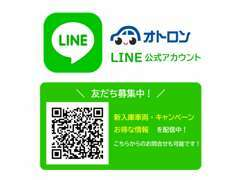 LINEで簡単問合せ!24時間OK!見積り・相談無料で出来る!