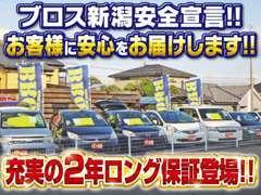 安さの中にも安心を!当店では全車保証付きです。保証項目充実の2年ロング保証も対応可能です。