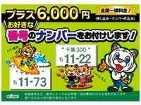 ご成約でもれなく希望ナンバー(通常6000円)をサービス!