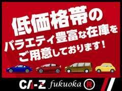 安心の整備を行った車をお客様にお届けするので安心してお乗り頂けます。購入後のメンテナンスもお任せ下さい。