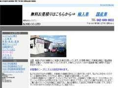 当社PC用HP:http://xonecarshop.co.jp/をコピーしてアクセス!