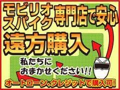 全国どこでもご納車いたします!専門店で高品質、安心、安全なお車をご提供いたします!関東一円は登録納車無料キャンペーン中!