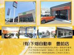 【豊前店】お車はもちろんバイクも多数取り揃えております!