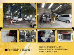 【車検・点検・整備・塗装】安心の自社指定工場完備です!
