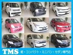 高品質な軽自動車・コンパクト・ミニバン・セダンを常時30台以上取り揃えております!お気軽にご来店ください!