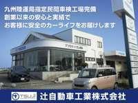 辻自動車工業株式会社 null