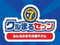 ☆★総在庫300台★☆厳選されたおクルマ!!!