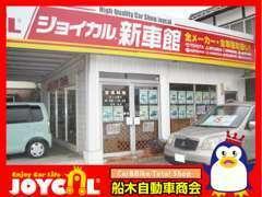 中国運輸局認証工場ですので、車検、整備などのご購入後のアフターも安心してお任せ下さい。HPはこちらhttp://funaki-j.com/