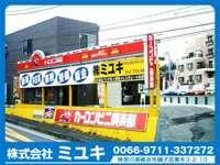 チーム横浜 磯子店 ミユキ
