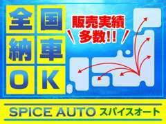 ◆遠方のお客様も大歓迎です!誠心誠意対応いたします。北海道から沖縄まで日本全国格安にてお客様のご自宅まで納車いたします。