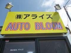安心の優良中古車をご提供しています。ご来店お待ちしてます。
