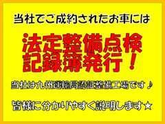 当社は九州運輸局認証整備工場です。