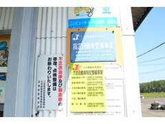 ★九州運輸局指定整備工場・自動車特定整備事業です。