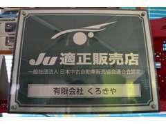 ★安心と信頼のJU適正販売店です。中古自動車販売しも在籍しております。お気軽にご相談下さい。
