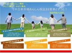 【保証】日本全国対応の日本車当店独自の『1年以内走行無制限』保証付き!(外国車は3ケ月から最大1年保証)