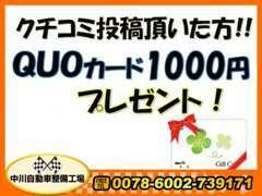 只今!クチコミ投稿頂いた方に1000円分のQUOカードをプレゼントしております!是非この機会に投稿をお願いします♪