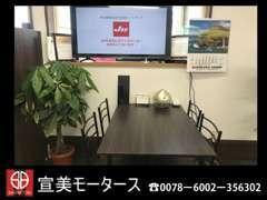 大型テレビも完備!!落ち着いた雰囲気でご商談ができます!!