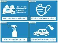 『当店の感染症対策』 ◎スタッフのマスク着用 ◎除菌スプレー設置 ◎店内、展示車、代車の除菌 ※マスク着用お願いします。