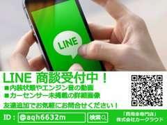 『オンライン LINE商談始めました。』  ID @aqh6632m  ※店頭にご来店せずともご購入頂けます。