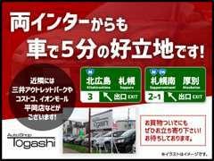 当社は北広島インターチェンジ、または札幌南インターチェンジから、どちらからもクルマで5分程の距離にございます。