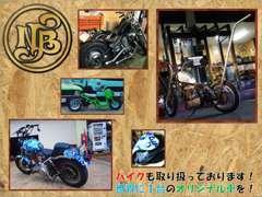 バイクの販売、整備、カスタムも取り扱っております☆