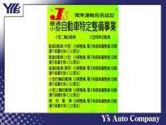 ★認証工場完備★平成27年には優秀な工場として、表彰を受けました。設備も整った工場で愛車の点検整備はお任せ下さい!!