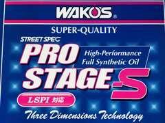 当店はWAKO'S商品取扱店です。納車時のオイルはこちらのプロステージSを使用。その他添加剤など多数取扱いしております。