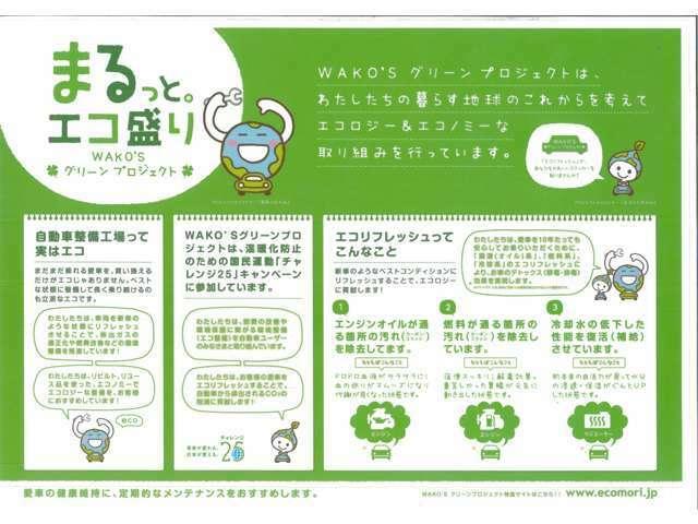 Aプラン画像:WAKOSエコメンテナンス☆燃費向上で環境にもお財布やさしいメンテナンスパックです☆
