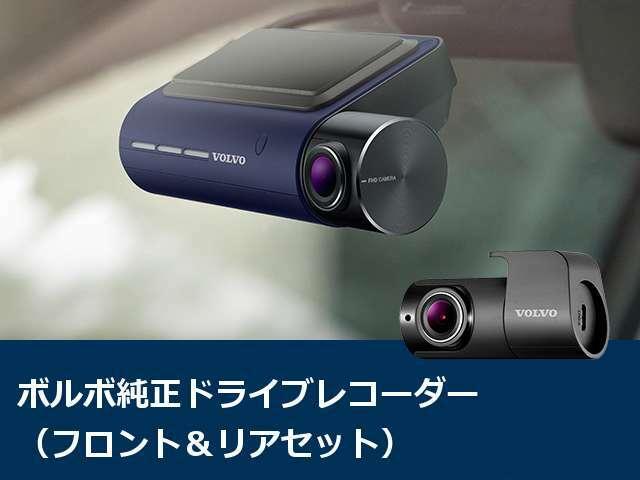 Bプラン画像:車両の前後を録画可能なボルボ純正ドライブレコーダーを装着したプランです。