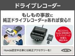 【お薦め用品】 ドライブレコーダー(フロント用)万一の状況を、映像と音声で記録。是非、この機会にご一緒にご検討下さい。