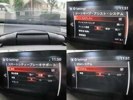 マツダの安全装備レーンキープアシストやスマートシティブレーキも備わっています☆