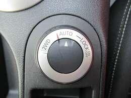 2WD⇔4WDを切り換え出来るオールモード4X4