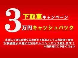 下取車キャンペーン実施中。下取ご契約いただいた方には、3万円相当分をサービス致します。
