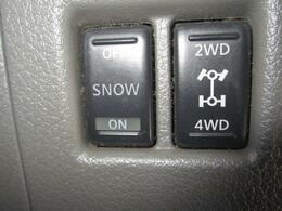 切り替え式4WDでフルタイム式に比べると燃費面で有利です