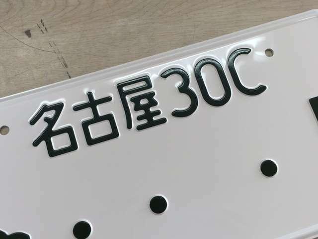 Bプラン画像:ナンバープレートの番号をお好きな数字にすることができます!誕生日や記念日、型式なんかもお洒落ですよ♪