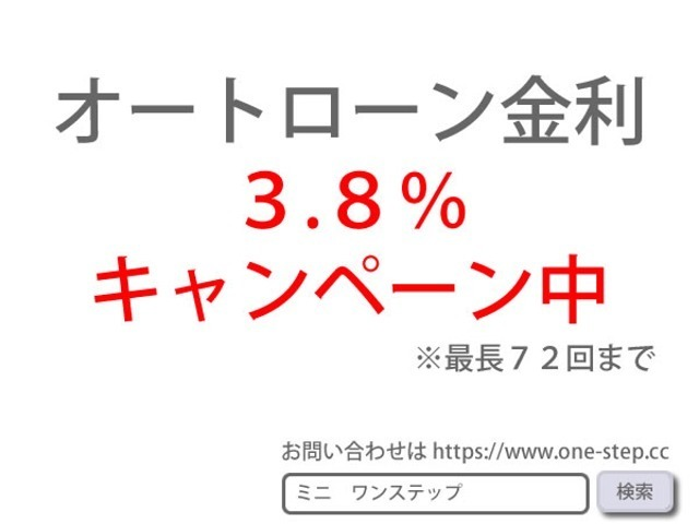 只今オートローン金利3.8%キャンペーン中 最長72回までOK