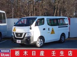 日産 NV350キャラバンワゴン 12人乗り幼児通園専用車