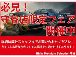 ≪BMW Used Car≫ の保証は ご購入後、6ヶ月間、または走行距離無5,000km保証!万一、修理が必要な場合は無料で対応!全国のBMWディーラーにて対応可能ですので遠方の方も安心!(消耗品、後付け品除く)。